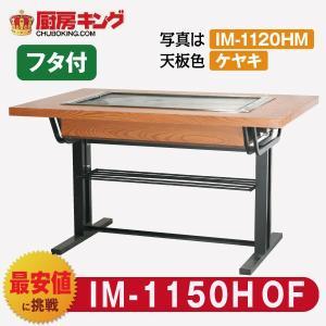 IKK お好み焼きテーブル 高脚スチール2本  6人用 黒平 IM-1150HOF (フタ付)|chuboking