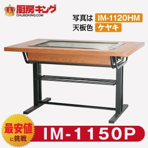IKK お好み焼きテーブル  高脚スチール2本  6人用黒  IM-1150P  (フタ無)|chuboking