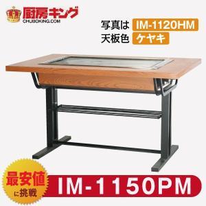 IKK お好み焼きテーブル 高脚スチール2本  6人用 ラインミガキ  IM-1150PM (フタ無)|chuboking