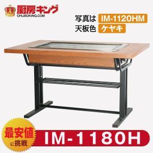 IKK お好み焼きテーブル  高脚スチール2本  8人用 黒平  IM-1180H (フタ無)|chuboking