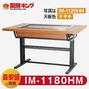 IKK お好み焼きテーブル  高脚スチール2本 8人用 ラインミガキ平  IM-1180HM  (フタ無)|chuboking
