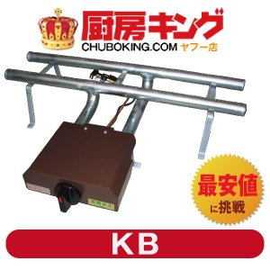 IKK お好みテーブル・カウンター用バーナー KB    圧電式 送料無料(沖縄・離島除く)|chuboking