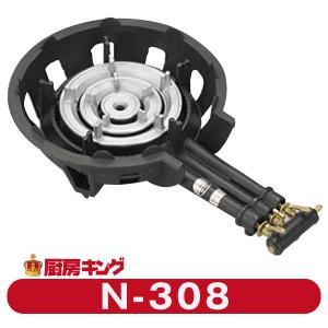 大栄産業 N-308 三重 ガスコンロ ハイカロリーコンロ 【送料無料】 chuboking