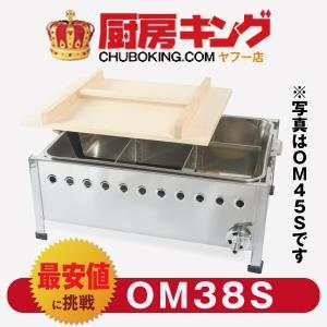IKK おでん 直火式 マッチ点火(バットタイプ)  OM38S 【送料無料】 chuboking