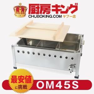 IKK おでん 直火式 マッチ点火(バットタイプ)  OM45S 【送料無料】 chuboking