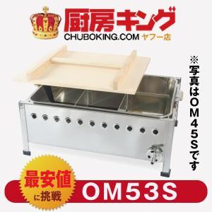 IKK おでん 直火式 マッチ点火(バットタイプ) OM53S 【送料無料】 chuboking