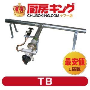IKK お好みテーブル・カウンター用バーナー TB    圧電式 送料無料(沖縄・離島除く)|chuboking