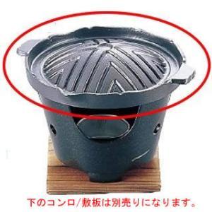 アルミフッ素加工 1人用ジンギス鍋 ※鍋のみでコンロは別売りになります。(7-2019-1901)|chubokoumu