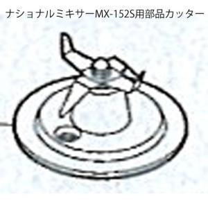 ナショナルミキサーMX-152S用部品 カッター AVA17-1721-K