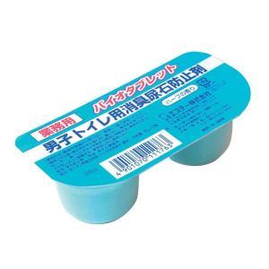 ◆商品名:エステー 男子トイレ用 消臭尿石防止剤 バイオタブレット(35g×2個)ハーブの香り eb...