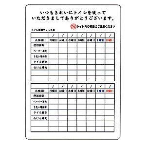 P.O.P COMPANY マジカルポップ 掃除チェック表 6258