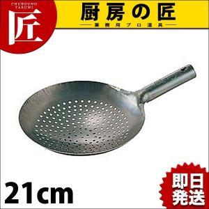 山田工業所  鉄打出ザーレン 21cm ジャーレン シャーレン 湯切り|chubonotakumi