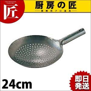 山田工業所  鉄打出ザーレン 24cm ジャーレン シャーレン 湯切り|chubonotakumi