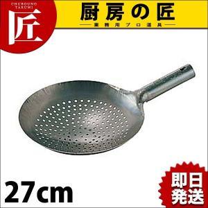 山田工業所  鉄打出ザーレン 27cm ジャーレン シャーレン 湯切り|chubonotakumi