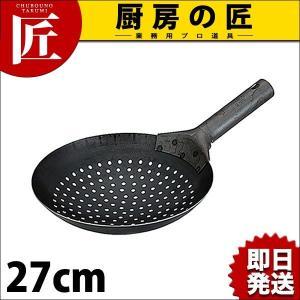 キング鉄ザーレン 27cm ジャーレン シャーレン 湯切り|chubonotakumi