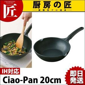 パンポット AP-0310 チャオパン(Ciao-Pan) S 20cm (N)  IH対応|chubonotakumi