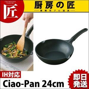 パンポット AP-0280 チャオパン(Ciao-Pan) M 24cm (N)  IH対応|chubonotakumi