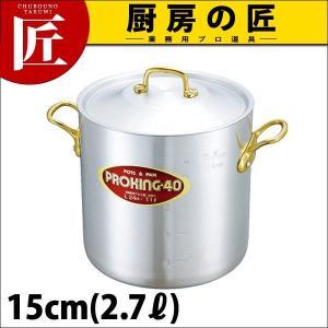 寸胴鍋 プロキング 15cm(2.7L)|chubonotakumi