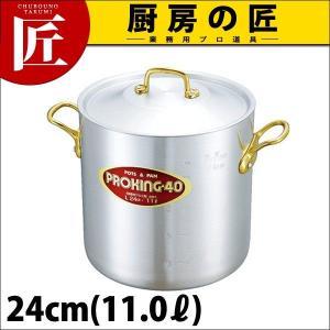 寸胴鍋 プロキング 24cm(11.0L)|chubonotakumi