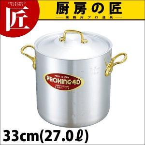 寸胴鍋 プロキング 33cm(27.0L)|chubonotakumi