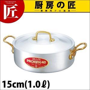 外輪鍋 浅型両手鍋 プロキング 15cm(1.0L)|chubonotakumi