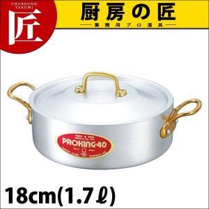 外輪鍋 浅型両手鍋 プロキング 18cm(1.7L)|chubonotakumi