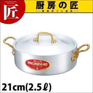 外輪鍋 浅型両手鍋 プロキング 21cm(2.5L)|chubonotakumi