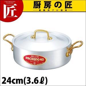外輪鍋 浅型両手鍋 プロキング 24cm(3.6L)|chubonotakumi
