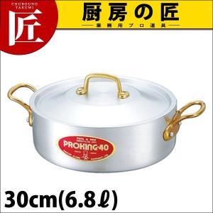 外輪鍋 浅型両手鍋 プロキング 30cm(6.8L)|chubonotakumi