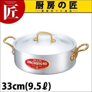 外輪鍋 浅型両手鍋 プロキング 33cm(9.5L)|chubonotakumi