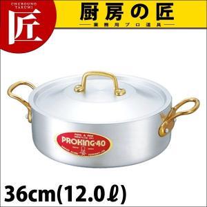 外輪鍋 浅型両手鍋 プロキング 36cm(12.0L)|chubonotakumi