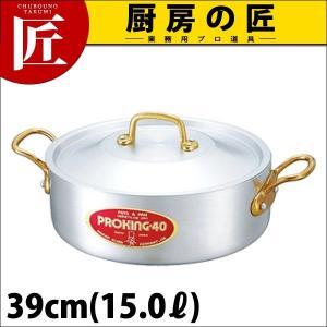 外輪鍋 浅型両手鍋 プロキング 39cm(15.0L)|chubonotakumi