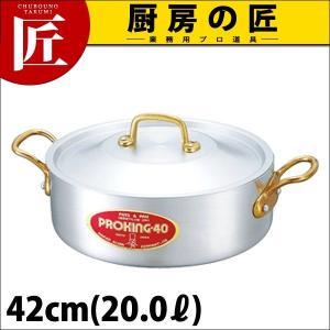 外輪鍋 浅型両手鍋 プロキング 42cm(20.0L)|chubonotakumi