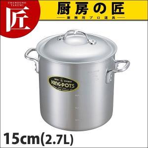 寸胴鍋 ニューキング 15cm (2.7L (N) 業務用 寸胴 アルミ アルミ鍋 アルミ製|chubonotakumi