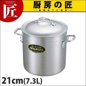 寸胴鍋 ニューキング 21cm (7.3L (N) 業務用 寸胴 アルミ アルミ鍋 アルミ製|chubonotakumi