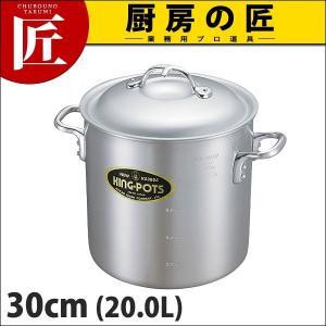 寸胴鍋 ニューキング 30cm (20.0L (N) 業務用 寸胴 アルミ アルミ鍋 アルミ製|chubonotakumi