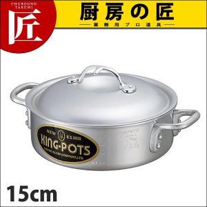 ニューキング 外輪鍋 15cm(1.0L) (N)|chubonotakumi