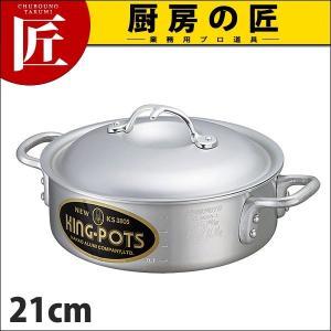 ニューキング 外輪鍋 21cm(2.5L) (N)|chubonotakumi