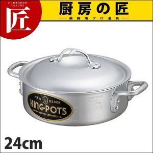 ニューキング 外輪鍋 24cm(3.6L) (N)|chubonotakumi