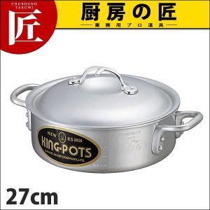 ニューキング 外輪鍋 27cm(5.0L) (N)|chubonotakumi
