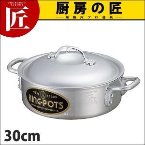 ニューキング 外輪鍋 30cm(6.8L) (N)|chubonotakumi