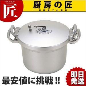 ホクア 業務用圧力鍋 24L (N) chubonotakumi
