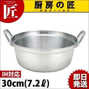 料理鍋 IH対応 アルミ 業務用マイスター 30cm chubonotakumi