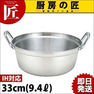 料理鍋 IH対応 アルミ 業務用マイスター 33cm chubonotakumi