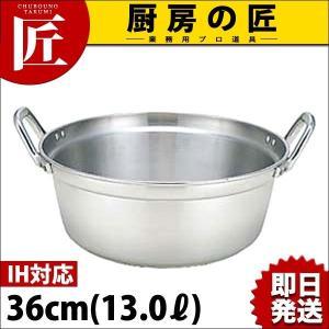 料理鍋 IH対応 アルミ 業務用マイスター 36cm chubonotakumi