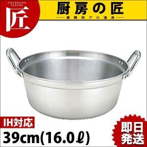 料理鍋 IH対応 アルミ 業務用マイスター 39cm chubonotakumi