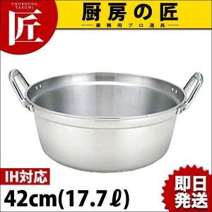 料理鍋 IH対応 アルミ 業務用マイスター 42cm chubonotakumi