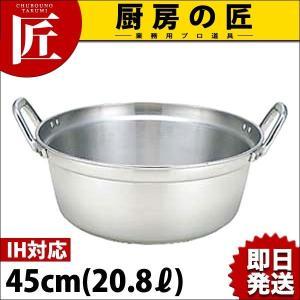 料理鍋 IH対応 アルミ 業務用マイスター 45cm chubonotakumi