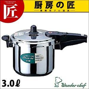 ワンダーシェフ 圧力鍋 3L chubonotakumi