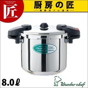 ワンダーシェフ 圧力鍋 8L(両手) chubonotakumi